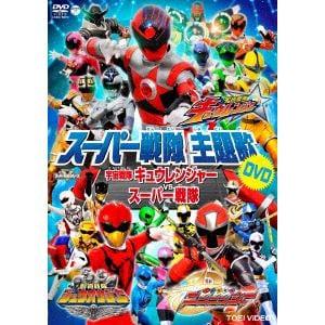 <DVD> スーパー戦隊主題歌DVD 宇宙戦隊キュウレンジャーVSスーパー戦隊