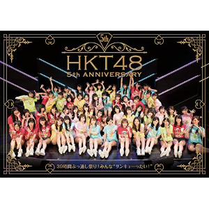 【DVD】 HKT48 / HKT48 5th ANNIVERSARY ~39時間ぶっ通し祭! みんな サンキューったい! ~