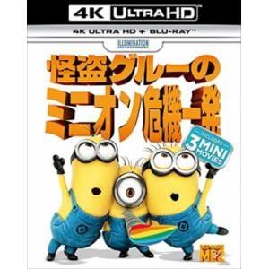 <4K ULTRA HD> 怪盗グルーのミニオン危機一発(4K ULTRA HD+ブルーレイ)