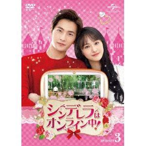 <DVD> シンデレラはオンライン中! DVD-SET3