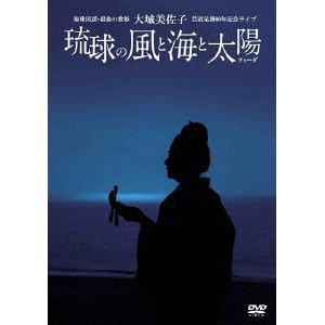 <DVD> 大城美佐子 / 大城美佐子 芸道足掛60年記念ライブ「琉球の風と海と太陽(ティーダ)」