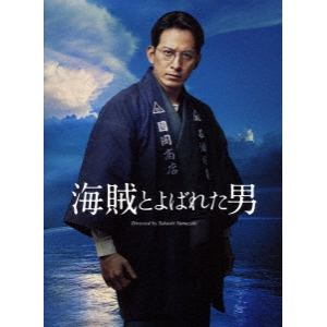 <DVD> 海賊とよばれた男(完全生産限定盤)