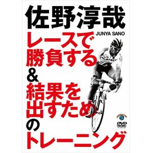 <DVD> 佐野淳哉 レースで勝負する&結果を出すためのトレーニング