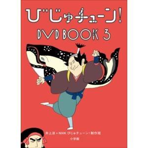 【DVD】 びじゅチューン! DVD BOOK 3