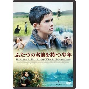 <DVD> ふたつの名前を持つ少年