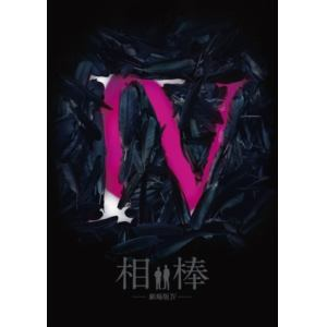 【DVD】相棒-劇場版IV-首都クライシス 人質は50万人!特命係 最後の決断 豪華版