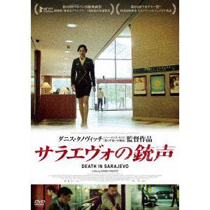 【DVD】 サラエヴォの銃声