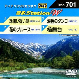 <DVD> 縁結び祝い唄/花のブルース/涙色のタンゴ/檜舞台