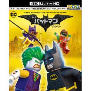 <4K ULTRA HD> レゴ バットマン ザ・ムービー(4K ULTRA HD+3Dブルーレイ+ブルーレイ)