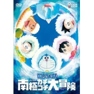 【DVD】 映画ドラえもん のび太の南極カチコチ大冒険