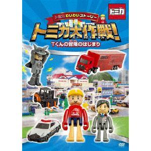 <DVD> トミカわいわいストーリー トミカ大作戦!(1)