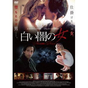 <DVD> 白い闇の女
