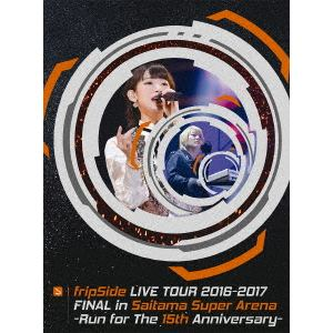 <DVD> fripSide LIVE TOUR 2016-2017 FINAL in Saitama Super Arena -Run for the 15th Anniversary-(初回限定版type-B)