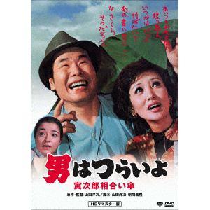 <DVD> 男はつらいよ 寅次郎相合い傘