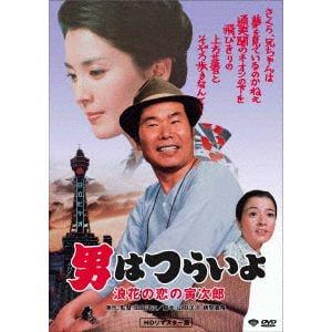 <DVD> 男はつらいよ 浪花の恋の寅次郎