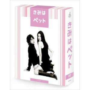 <DVD> きみはペット DVD-BOX