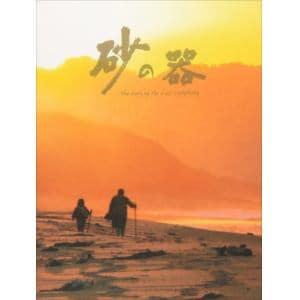 <DVD> 砂の器 BOX