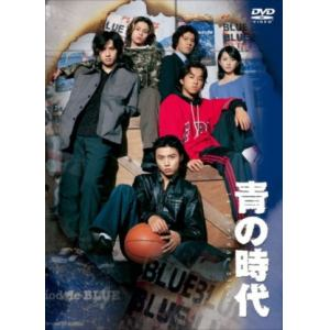 <DVD> 青の時代 DVD-BOX