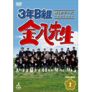 <DVD> 3年B組金八先生 第4シリーズ DVD-BOX2