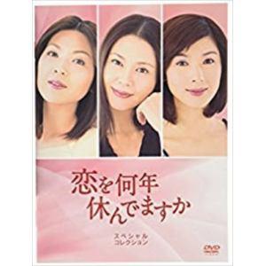 <DVD> 恋を何年休んでますか スペシャル・コレクション DVD-BOX