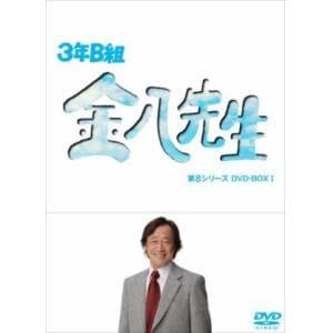 <DVD> 3年B組金八先生 第8シリーズ DVD-BOX1