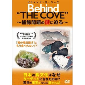 <DVD> ビハインド・ザ・コーヴ ~捕鯨問題の謎に迫る~