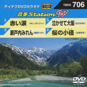 <DVD> 赤い涙/瀬戸内みれん/泣かせて大阪/桜の小径
