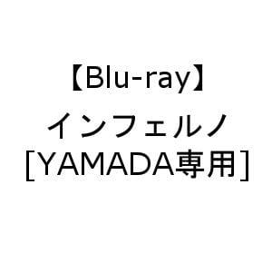 【BLU-R】 インフェルノ【YAMADA専用】
