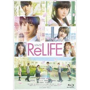 【BLU-R】ReLIFE リライフ 豪華版
