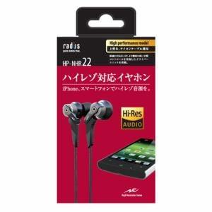 ラディウス HP-NHR22K 【ハイレゾ対応】インナーイヤーヘッドホン ブラック