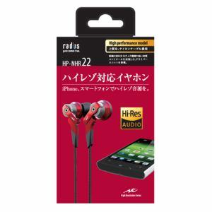 ラディウス HP-NHR22R 【ハイレゾ対応】インナーイヤーヘッドホン レッド