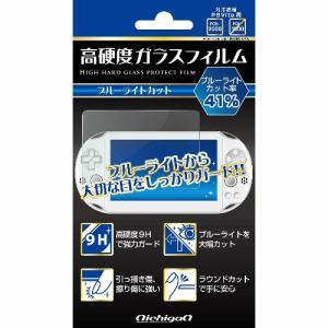 ニチガン PSVita (PCH-2000) 用ガラスフィルム『強硬度 (9H) ガラス 画面保護フィルム ブルーライトカット』 NPV246