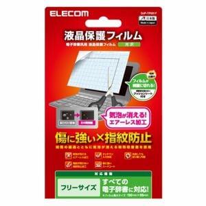 エレコム 電子辞書フィルム光沢(フリーサイズ) DJP-TP031F