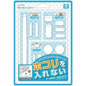 アローン WiiU用ホコリカバー ホワイト