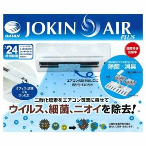 ダイアン・サービス JW01-0000-2-00 JOKIN AIR PLUS 本体セット エアコン用除菌・消臭グッズ
