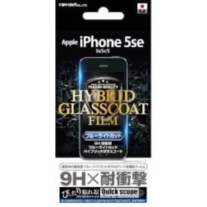 レイアウト iPhone SE 液晶保護F 9H 耐衝撃 BLC ハイブリッド RT-P11SFT/V1 RT-P11SFT/V1