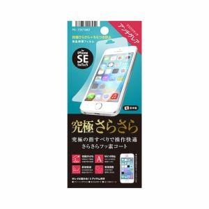 PGA PG-I5ETA02 iPhone SE/5s/5c/5用 液晶保護フィルム 究極さらさら