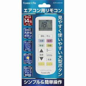 フィフティ ACR300YD エアコン用汎用リモコン