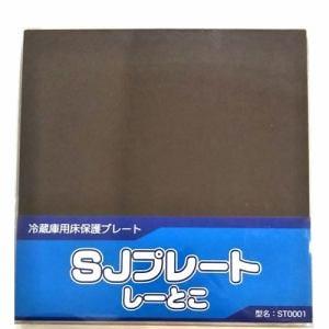 シャープ ST0001 冷蔵庫用床保護プレート SJプレート・しーとこ 4枚入り ダークブラウン