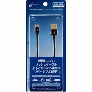 サイバーガジェット CYBER・microUSB充電ケーブル リバーシブルタイプ(PS4用) 3m CY-P4USRT3-BK