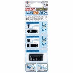new3DS用ホコリ防止カバー ALG-N3DHBC