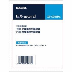 カシオ XS-CD05MC 福祉用語辞典カード