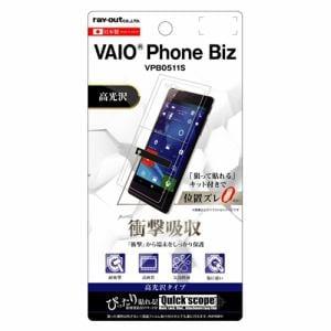 レイアウト RT-VPB1F/DA VAIO Phone Biz VPB0511S用 液晶保護フィルム 耐衝撃 光沢