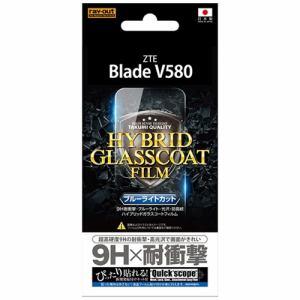 レイアウト RT-ZBV58FT/V1 ZTE Blade V580用 9H耐衝撃・ブルーライト・光沢・防指紋ハイブリッドガラスコートフィルム 1枚入