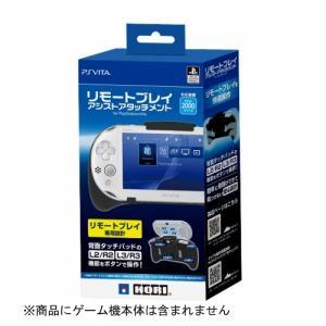 ホリ リモートプレイアシストアタッチメント for PlayStationVita (PCH-2000専用) PSV-143