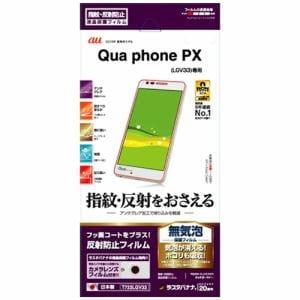 ラスタバナナ T723LGV33 Qua phone PX用 タッチガードナー 反射防止 アンチグレアフィルム