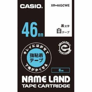 カシオ XR-46GCWE キレイにはがせて下地がかくせる強粘着テープ ネームランド用 白地テープ/黒文字 46.0mm