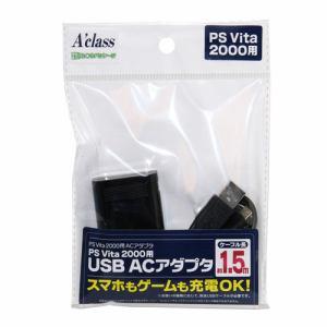 アクラス PS Vita2000用USB ACアダプタ