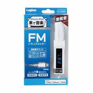 ELECOM(エレコム) フルチャンネル対応FMトランスミッター Lightning ホワイト LAT-FMLTB01WH