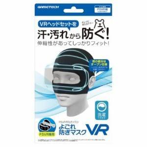 ゲームテック PSVR用防汚マスク「よごれ防ぎマスクVR」 ブラック